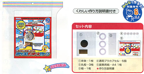作って遊べる!ペットボトルと牛乳パックで作る工作キットガチャガチャコロダンボールマシーン(DBK-093657)