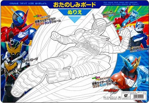 仮面ライダービルドb4パズルおたのしみボードぬりえ付151 6977 01