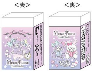 メゾピアノ「MezzoPiano」(17.12)消しゴム(まとまるくん)(80124101)
