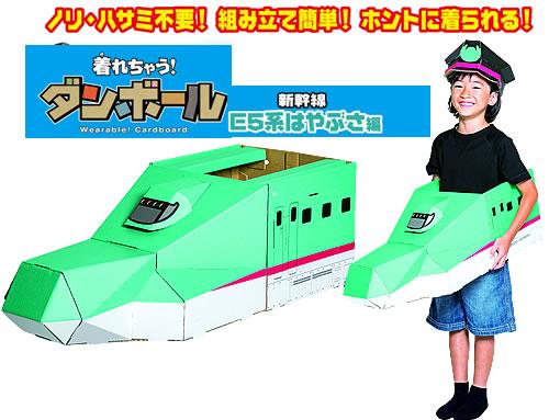 着れちゃうダンボール新幹線段ボールで作るE5系はやぶさ編段ボール工作で着れる電車forKids(子供用:身長約100~130cm用)ショウワノート(996-4350-01)