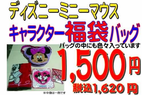 ミッキーマウス&ミニーマウス[MICKY&Minnie/Disney]ハッピー福袋バッグ(ショルダーバッグに入った文具福袋)(MM18-1500)