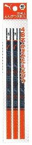 プーマ(PUMA)鉛筆3本4B(かきかたえんぴつ)(PM139A)