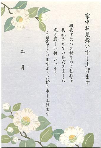 寒中見舞いはがき寒中ポストカード5枚入り(100-127)