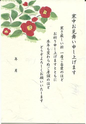 寒中見舞いはがき寒中ポストカード5枚入り(100-134)