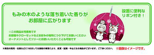 ハイキュー!もみの香りのフレグランス(popmop)フレグランスオーナメント(芳香剤)/A(日向・景山)(U91-17L-031)