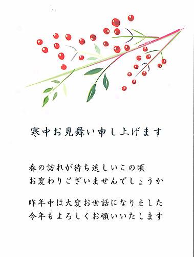 寒中見舞いはがき寒中ポストカード(横書き)5枚入り説明書付(インクジェット対応)(100-61)