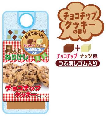 チョコチップクッキーサカモトおもしろ文具(パロディ文具)おやつマーケット具入りねりけし(ねり消しゴム)(72075101)