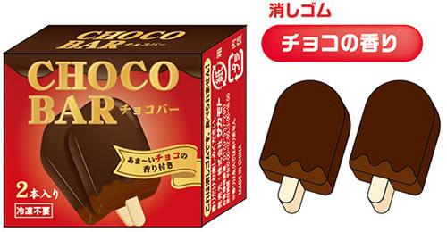チョコバーサカモトおもしろ文具(パロディ文具)おやつマーケット箱アイスケシゴム(消しゴム)(72076301)