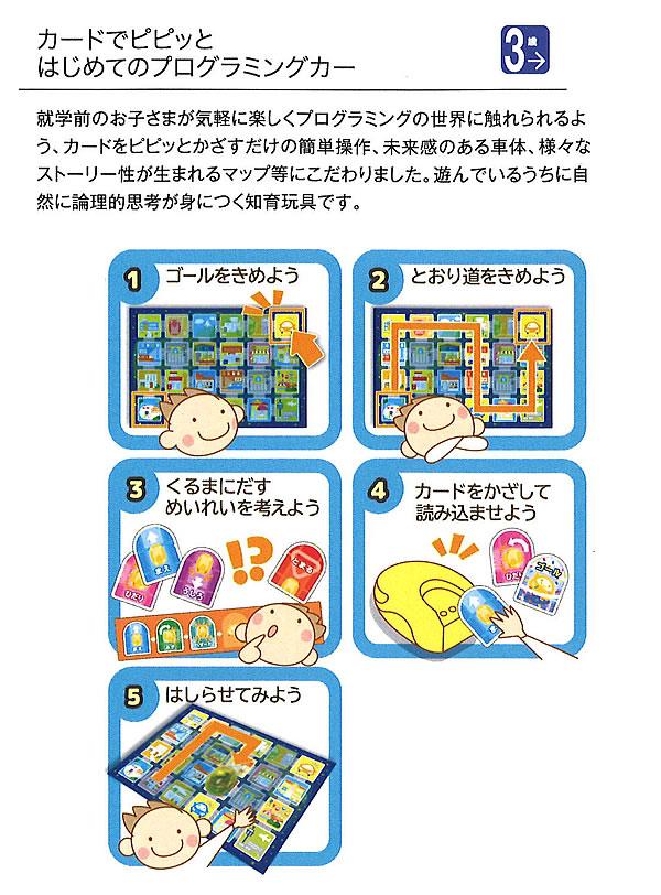 カードでピピッとはじめてのプログラミングカー車を走らせて論理的思考を身につける知育玩具♪2020年学習指導要領に必須化されるプログラミングを遊びながら学ぶくるま遊び(自由研究)(学研ステイフル)(GKS-83008)
