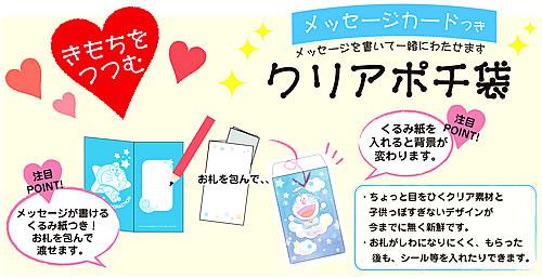 ポケットモンスターサン&ムーン[ポケモンSun&Moon]メッセージカード付クリアぽち袋きもちをつつむポチ袋(41-8602)