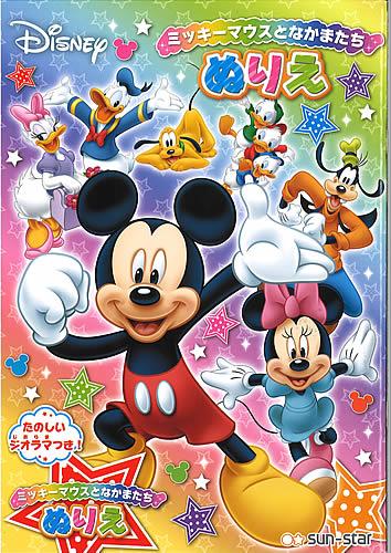 ディズニーミッキーマウス[DisneyMickyMouse]B5ぬりえミッキーマウス(4622809G)