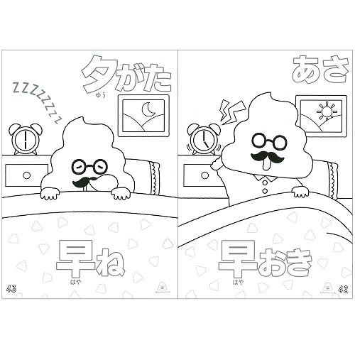 うんこ漢字ドリルukdかん字ぬりえ1年生で習う漢字が全部