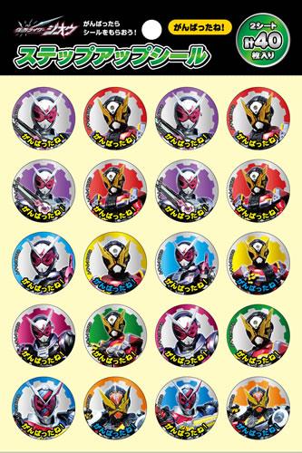 仮面ライダージオウステーショナリーシリーズステップアップシール(よくできましたシール/がんばりましたシール/はげましシール/ごほうびシール)がんばったね(791-6985-02)