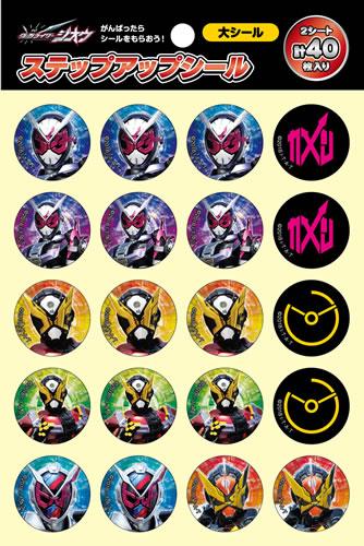 仮面ライダージオウステーショナリーシリーズステップアップシール(よくできましたシール/がんばりましたシール/はげましシール/ごほうびシール)大シール(791-6985-04)
