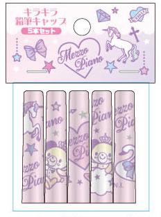 メゾピアノナルミヤキラキラシリーズキラキラ鉛筆キャップ5本セット(80126901)