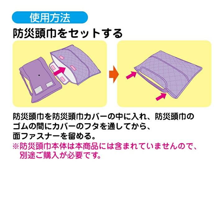 STAD2019新学期学校防災頭巾カバー(座布団になる防災ずきん)パープル(ST121PU)