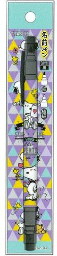 スヌーピー[Snoopy]PEANUTSFancy☆Style1902名前ペン(おなまえペン・ネームペン)(S4538757)