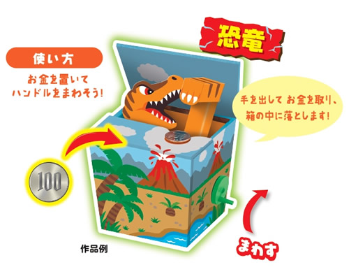 クツワ自由研究工作HATS19お金を取っちゃう貯金箱・恐竜(PT163)