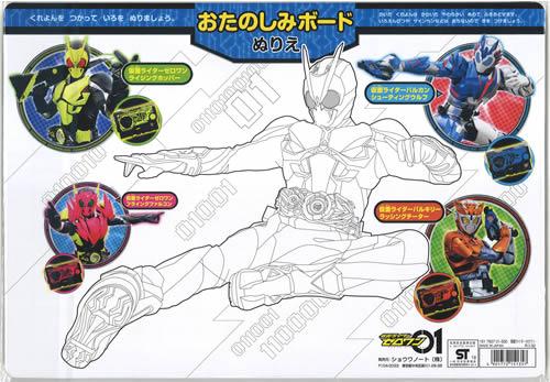 仮面ライダーゼロワン01Bおたのしみボード付B4パズル55片(151-7607-01)