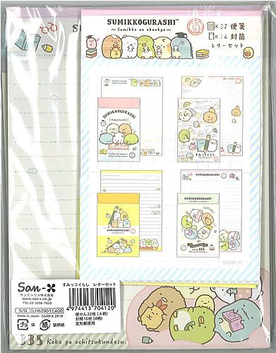 すみっコぐらしS/Gレターセット(便箋封筒セットすみっこぐらし(LH-62901)