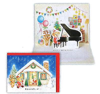 クリスマスカード立体カードBear'sWishおうちでピアノ(XAR-766-092)