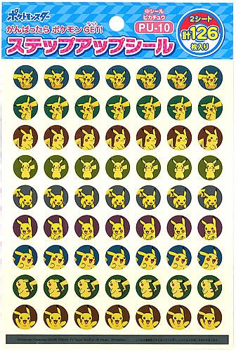 ポケットモンスター[ポケモン]PocketMonsterステップアップシール(よくできましたシール/がんばりましたシール/はげましシール/ごほうびシール)中シールピカチュウ(PU-10)(791-7295-04)