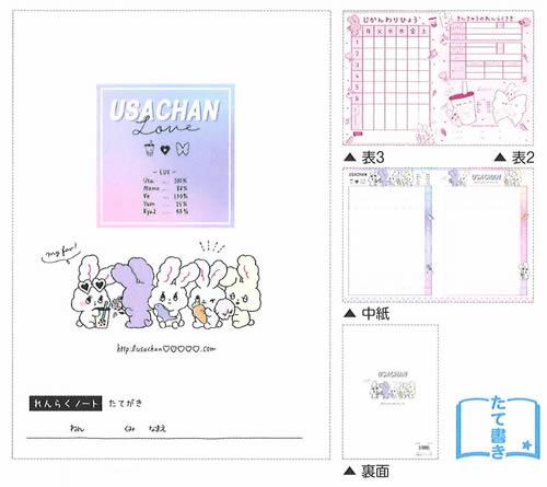 USACHANB5連絡ノート(れんらくちょう・連絡帳)(CR40240)