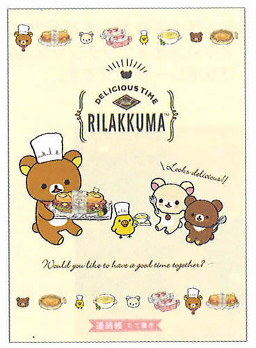 リラックマ[Rirakkuma]R/K連絡帳(タテ11行)(れんらくちょう)(NY27301)