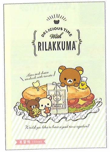 リラックマ[Rirakkuma]R/K英習帳13段(英語ノート13行B5)(NY28101)