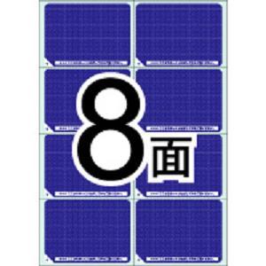 目隠しラベル[ヒサゴ][50枚]A4判8面、はがき用(GB2403)