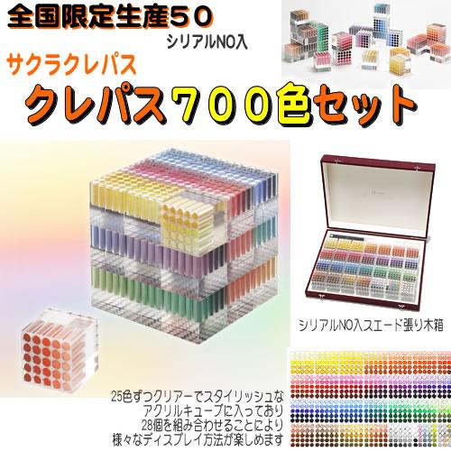 サクラクレパス700色セット(AP700-AN)