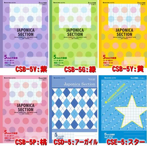 ジャポニカ学習帳ファインシリーズセレクションノートシリーズ5mm方眼ノート(005-050x-0x)