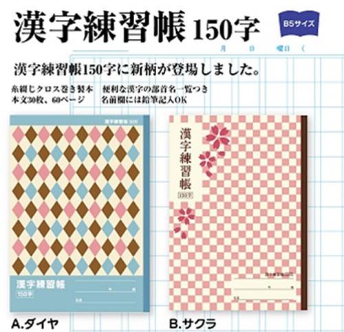 ジャポニカ学習帳「新柄」漢字練習帳150字B5サイズかんじれんしゅうちょう150字(096-5100-0x)
