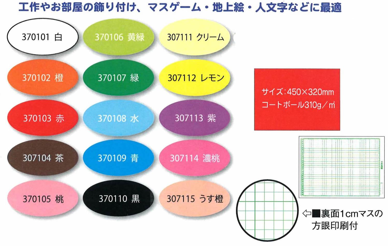 TOYOCOLLECTION2011色工作用紙(3701xx)