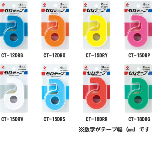 セロテープ[ニチバン](小巻テープカッター付)巻芯径25mm(CT-xxDR)