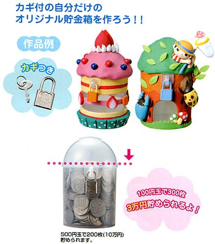 お金が3万円貯まるカギ付貯金箱(PT924)