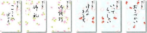涼夏シリーズ手書き和紙ぽち袋(2枚入)(8606x7)