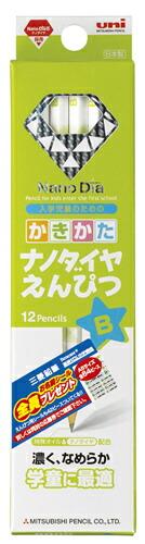 ナノダイヤ鉛筆U(NDST)お名前シールプレゼント応募券付鉛筆B(かきかたえんぴつダース箱入)(K6900BNS)
