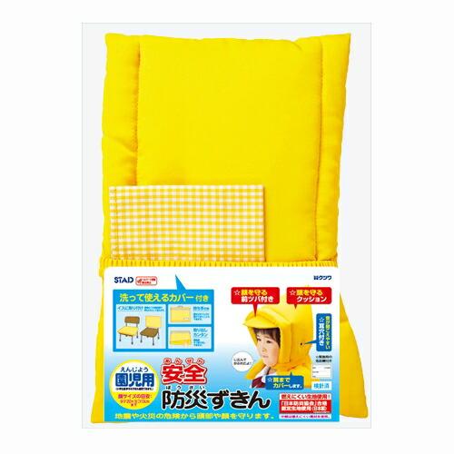 STAD園児用防災ずきん(防災頭巾)(KR012YE)