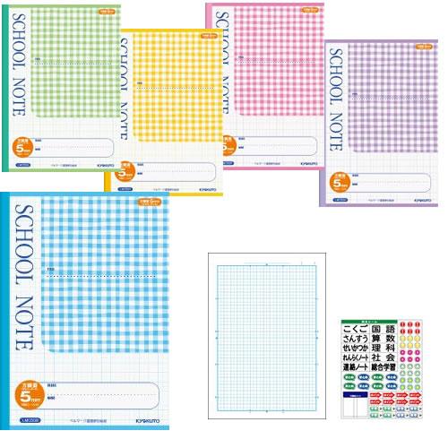 キョクトウの学習帳「スクールノート(SCHOOLNOTE」チェック柄方眼罫ノート(LMC5G)