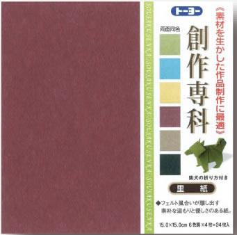 創作専科/里紙(15.0)(903430)