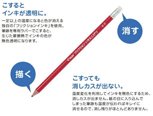 こすると消える[FRIXION]フリクション色鉛筆12色プラケース入(PF-1S-12C)