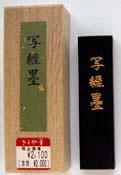 写経用墨(ki-syssumi)