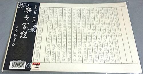 写経用紙(白/罫線のみ)高級和紙[白]楽々写経20枚入お手本1枚付(4524059105142)