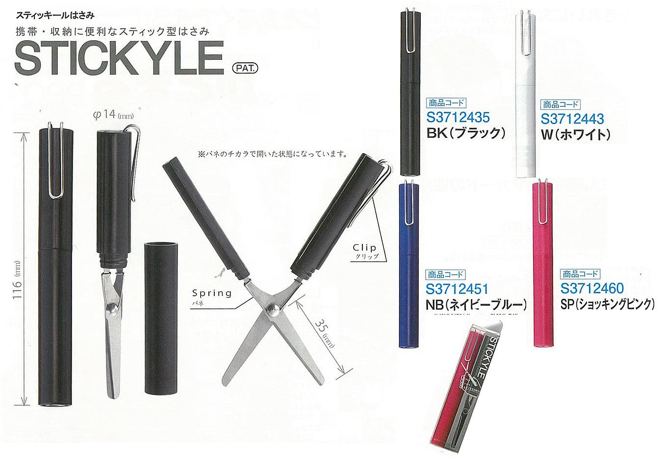 スティッキールはさみ携帯収納に便利なスティック型ハサミ(S3712_435/460)