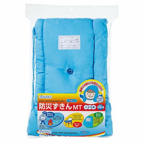防災ずきん(子供用)災害時、衝撃や熱風の危険からお子さまを守る、カラー防災頭巾(143517/143518)