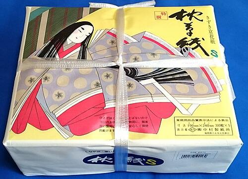 【きずき京花紙】高級レーヨン紙「特選枕草紙S(中判)」300枚x5束入(4902182500162)