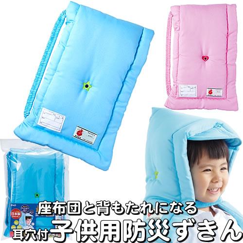 耳穴付防災ずきん(子供用)座布団&背もたれカバーとしても使えます学童用防災頭巾日本防災協会認定防災製品(日本製)(KZ002)