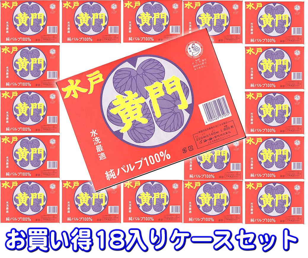 徳用化粧紙水戸黄門(18入お買い得パック)(*fs-1A30105)