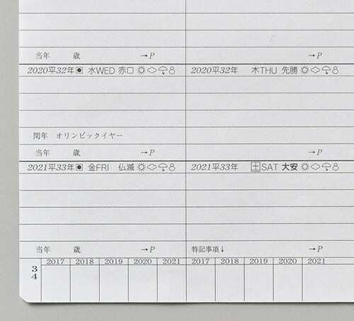 2018年度版石原出版社石原5年手帳(牛革カバー5年スケジュール帳)(2018〜2022)